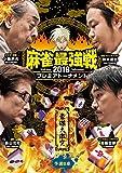 麻雀最強戦2016プレミアトーナメント 豪傑大激突 予選B卓[DVD]