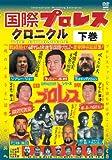 国際プロレス クロニクル 下巻[DVD]