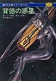 背徳の惑星 (ハヤカワ文庫 SF 411 銀河辺境シリーズ 11)
