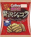 カルビー ポテトチップス 贅沢ショコラ 52g×12袋