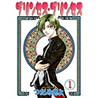 プリンセス・プリンセス(1) (ウィングス・コミックス)