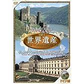 世界遺産 【ドイツ編】 [DVD] JPSD-004
