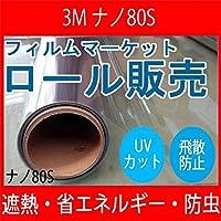 3M スコッチティント マルチレイヤーNano80S 1016mmX30m NANO80S