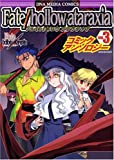 Fate/hollow ataraxiaコミックアンソロジー 3 (DNAメディアコミックス)