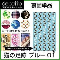 Softbank AQUOS PHONE Xx 206SH 専用 スキンシート 裏面 猫の足跡 【 ブルー01 】