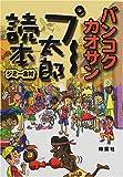 バンコク・カオサン プー太郎読本