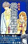 学園王子(2) (KCデラックス 別冊フレンド)