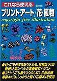 これなら使える プリント・アート 花・植物―copyright free illustration