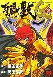 聖闘士星矢EPISODE.G 2 (チャンピオンREDコミックス)