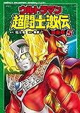 ウルトラマン超闘士激伝 完全版 5 (少年チャンピオン・コミックス エクストラ)