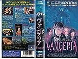 ヴァンゲリア【字幕版】 [VHS]
