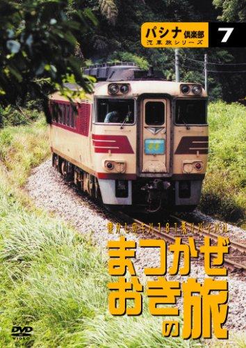 パシナ倶楽部汽車旅シリーズ キハ181系リバイバル「まつかぜ」「おき」号の旅 [DVD]