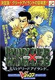 ハンター×ハンター幻のグリードアイランド (Vジャンプブックス―ゲームシリーズ)