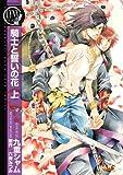 騎士と誓いの花 (上) 騎士と誓いの花(コミック) (バーズコミックス リンクスコレクション)