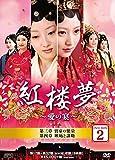 紅楼夢~愛の宴~ DVD-BOX2[DVD]