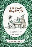 くまくんのおともだち (世界傑作童話シリーズ―はじめてよむどうわ 3)