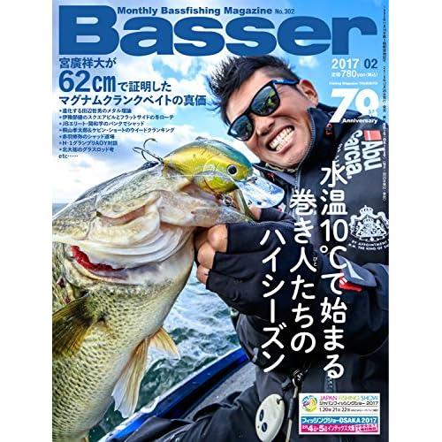 Basser(バサー) 2017年 02 月号 [雑誌]