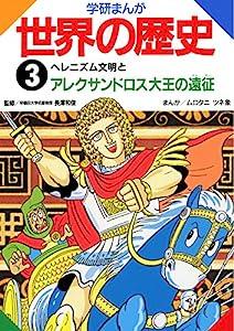 学研まんが世界の歴史 3巻 表紙画像