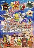 あつまれ!キッズソング50 ~スプー・ワンワン 宇宙の旅~ [DVD] 画像