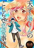 天才・海くんのこじらせ恋愛事情 分冊版 : 16 (アクションコミックス)