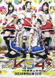 ミュージカル『AKB49~恋愛禁止条例~』SKE48単独公演2016[Blu-ray/ブルーレイ]