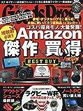 GOODS PRESS(グッズプレス) 2019年 10 月号 [雑誌]