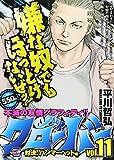 クローバー 11 (秋田トップコミックスW)