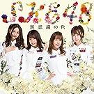 無意識の色(DVD付)(初回生産限定盤)(TYPE-B)