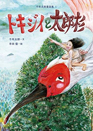 トキジイと太郎杉 (千年太郎童話集)