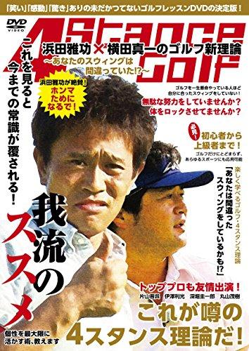 浜田雅功×横田真一のゴルフ新理論 ~あなたのスウィングは間違・・・