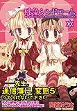 桃色シンドローム (3) (まんがタイムKRコミックス) 画像