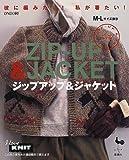 ジップアップ&ジャケット―彼に編みたい!私が着たい!