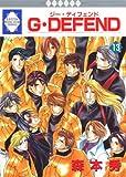 G・DEFEND(13) (冬水社・ラキッシュコミックス)