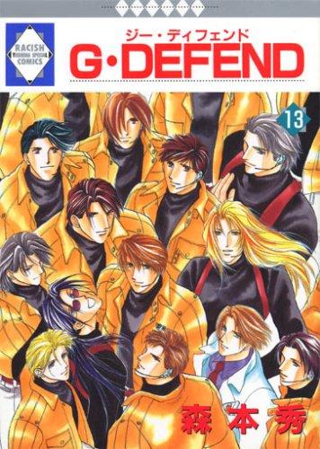 G・DEFEND(13) (冬水社・ラキッシュコミックス)の詳細を見る