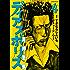 ディアスポリス-異邦警察-(4) (モーニングコミックス)