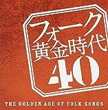 フォーク黄金時代 40-THE GOLDEN AGE OF FOLK SONGS- 画像