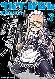 サバゲっぱなし(3) (サンデーGXコミックス)