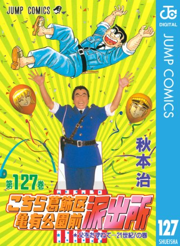 こちら葛飾区亀有公園前派出所 127 (ジャンプコミックスDIGITAL)
