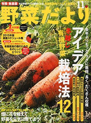 野菜だより 2014年 11月号 [雑誌]