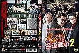 九州極道戦争2[DVD]