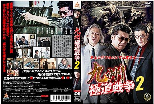 九州極道戦争2 [DVD]