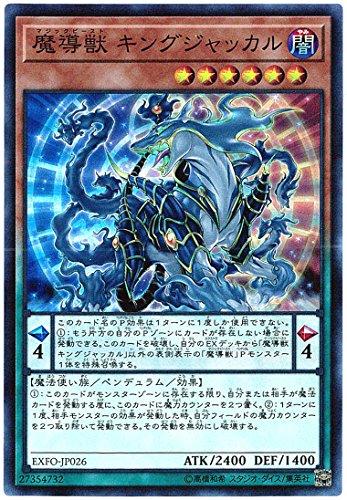 遊戯王 / 魔導獣 キングジャッカル(スーパーレア) / EXFO-JP026 / EXTREME FORCE(エクストリーム・フォース)