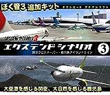 ぼくは航空管制官3エクステンドシナリオ3・関空クロスオーバー鹿児島アイランドライン [ダウンロード]