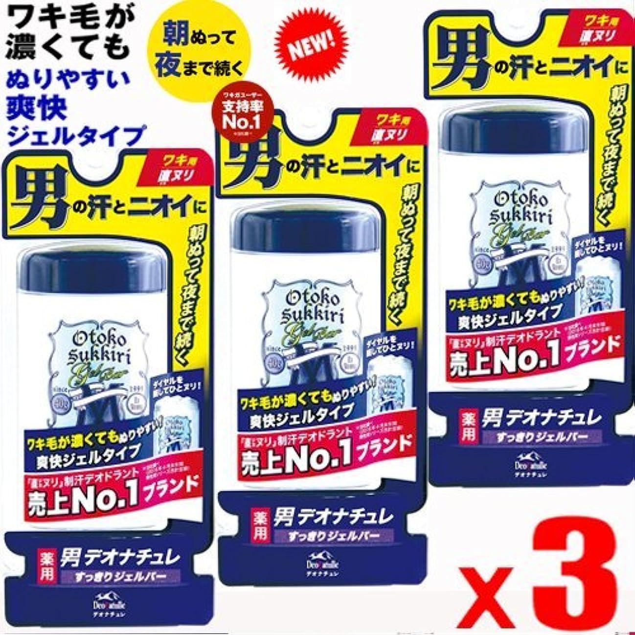 インフレーションテープスリーブ【3個】デオナチュレ 男すっきりジェルバー 40gx3個セット (4971825013994-3)