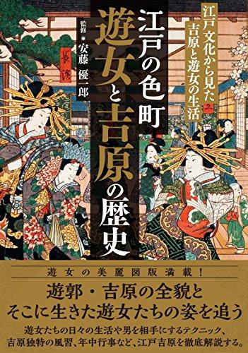 江戸の色町 遊女と吉原の歴史  ―江戸文化から見た吉原と遊女の生活―の詳細を見る