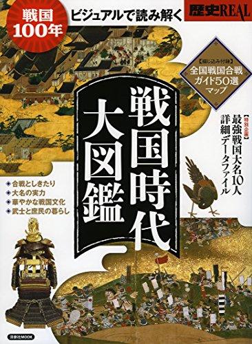 歴史REAL戦国時代大図鑑 (洋泉社MOOK 歴史REAL)