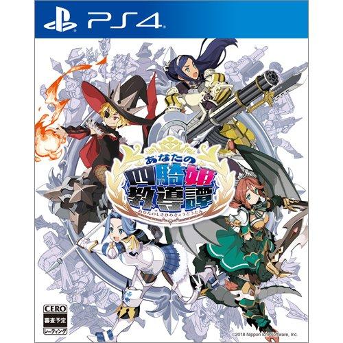 【Amazon.co.jpエビテン限定】あなたの四騎姫教導譚 ファミ通DXパック 【PS4版】 発売日