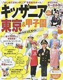キッザニア東京&甲子園 最強クチコミガイド2016 (主婦の友生活シリーズ)