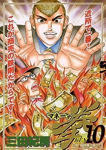 マネーの拳(10) (ビッグコミックス)