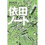 依田ノート (講談社の実用BOOK)